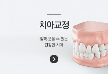 치아교정_활짝 웃을 수 있는 건강한 치아